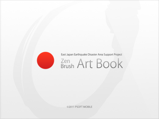 Zen Brush Art Book for iPhone / iPad - East Japan Earthquake